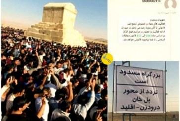 تلاش نیروهای امنیتی برای جلوگیری از تجمع مردم در پاسارگاد در «روز کوروش»