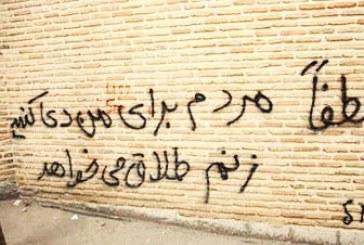 کرمان؛ هر ۶۲ دقیقه یک پرونده طلاق