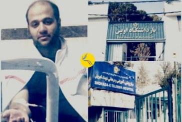 انتقال علیرضا گلیپور به بیمارستان و بازگردان مجدد به زندان
