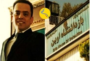 تداوم بلاتکلیفی فرهاد سلمانپور ظهیر در زندان اوین