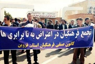 پلمب دفتر کانون صنفی معلمان استان قزوین و اعتراض تشکل معلمان
