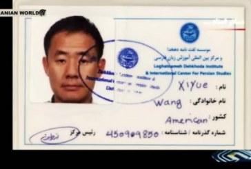 کپی کردن از اسناد عمومی و قابلدسترس، مبنای اتهامات محقق چینی آمریکایی زندانی در ایران