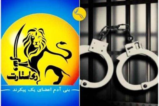 بازداشت شماری از هواداران «ریاستارت» در کرج