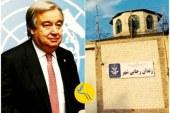 نامه زندانیان سیاسی رجایی شهر به دبیر کل سازمان ملل متحد در خصوص وضعیت نامساعدشان در زندان