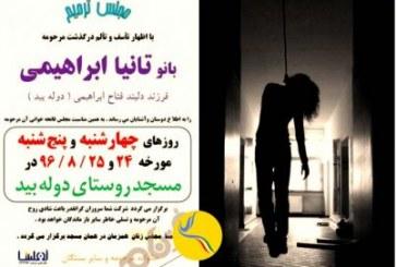 خودکشی یک دختر سیزده ساله در سردشت