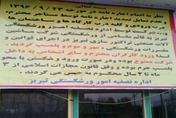 درپی پلمب و تعطیلی کارخانه «ماشین آلات صنعتی تراکتورسازی تبریز» ۲۲۰ کارگر بیکار شدند