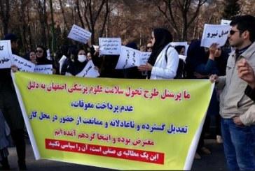 تجمع بیش از صد نفری کارکنان طرح تحول سلامت اصفهان