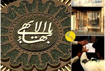 پلمب محل کسب دستکم نه شهروند بهایی در تبریز