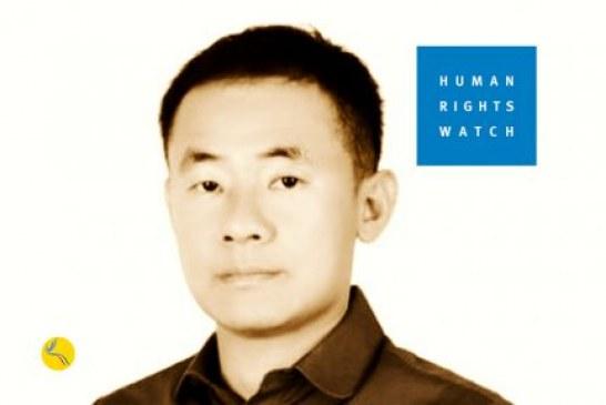 گزارشی از آخرین وضعیت ژیائو وانگ؛ اعتراض سازمان دیدهبان حقوق بشر به تداوم بازداشت این شهروند آمریکایی
