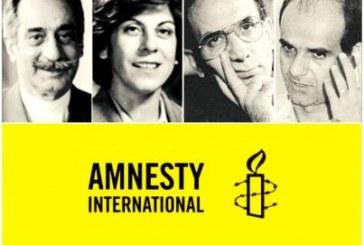عفو بینالملل: «مصونیت عاملان قتلهای زنجیرهای و آزار و اذیت خانوادههای قربانیان باید متوقف شود»