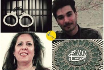 بازداشت دو شهروند بهایی در اصفهان و یزد