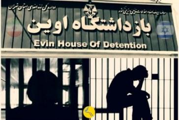گزارشی از وضعیت دو زندانی متهم به «همکاری با اسراییل» در اوین/ اعتصاب غذا با درخواست محاکمه علنی