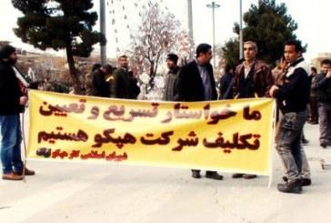 احضار ۲۰ کارگر هپکو به دلیل اعتصاب و تجمع در اعتراض به معوقات مزدی