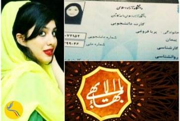 اخراج یک شهروند بهایی از دانشگاه آزاد کاشان