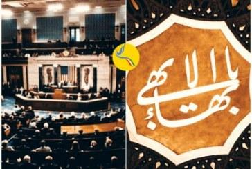 تصویب قطعنامه در سنای آمریکا در خصوص آزار حکومتی بهائیان و نقض حقوق اقلیتها در ایران