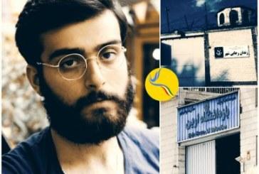 انتقال علی نوری از زندان اوین به رجایی شهر