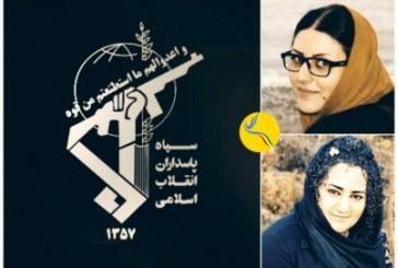 ضرب و شتم گلرخ ایرایی و آتنا دائمی در بند سپاه/ انتقال به زندان قرچک ورامین