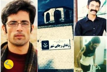 خودداری مسئولان زندان رجایی شهر و دادستانی از اعزام زندانیان سیاسی به مراکز درمانی/ نیاز مبرم مجید اسدی و سعید شیرزاد به رسیدگی پزشکی