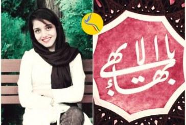 اخراج یک شهروند بهایی از دانشگاه سراسری کاشان