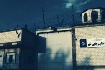 زندان رجایی شهر؛ اعتصاب غذای جمعی و قتل یک زندانی