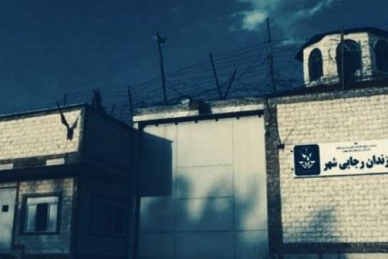 اعمال فشار بر زندانیان زندان رجایی شهر/ تفتیش و تخریب وسایل زندانیان