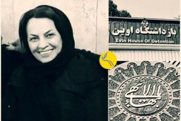 اجرای حکم یک سال حبس برای یک شهروند بهایی ساکن شهر ری