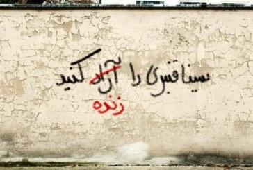 مرگ یکی از بازداشتشدگان در زندان اوین؛ «خودکشی پس از مصرف قرص تجویزشده از سوی مسئولان»