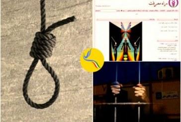 بنیانگذار موسسه «راه معرفت» در زندان رجایی شهر اعدام شد
