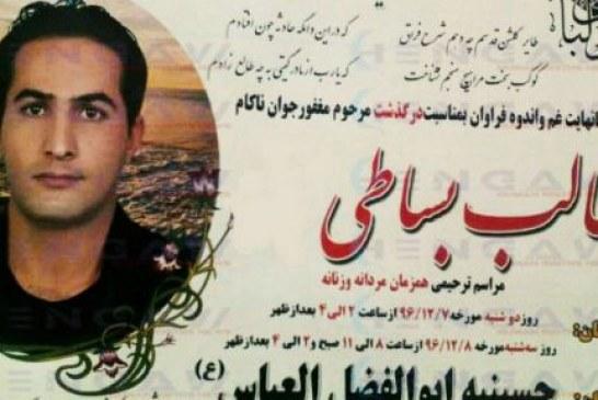 مرگ یک دانشجو در دوران بازجویی در زندان ایلام