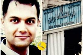 گزارشی از وضعیت بهفر لالهزاری، زندانی سیاسی محروم از مرخصی