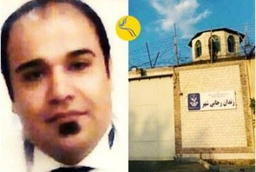 وحید صیادینصیری در زندان رجایی شهر از حق درمان محروم مانده است