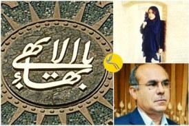 صدور حکم جمعا ۱۰ سال حبس برای دو شهروند بهایی در شیراز