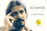 حشمت طبرزدی: «رفراندوم آزاد شرایط گذار دموکراتیک و مسالمتآمیز از جمهوری اسلامی را بیان میکند»