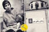 آرش صادقی بدون تکمیل دوره درمان به زندان رجایی شهر بازگردانده شد
