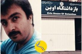 حمیدرضا امینی، فعال تلگرامی، جمعا به ۱۱ سال حبس محکوم شد