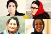 چهار تن از زندانیان سیاسی بند نسوان اوین به دلیل خواندن سرود و عدم رعایت حجاب ممنوع الملاقات شدند