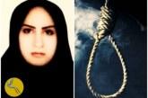 حکم زینب سکانوند، کودک-متهم محکوم به اعدام، اجرا شد