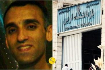 گزارشی از وضعیت ناصر فهیمی، زندانی سیاسی بند هشت اوین/ محرومیت از درمان