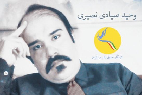 وحید صیادینصیری؛ مرگی تراژیک در زندان/ فایل های صوتی
