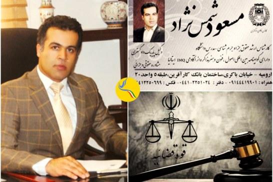 صدور حکم شش سال حبس برای مسعود شمس نژاد، وکیل دادگستری