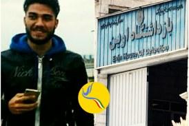 گزارشی از وضعیت مهرداد محمدنژاد در بند چهار زندان اوین