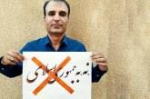بلاتکلیفی رضا مهرگان در بند چهار زندان اوین