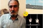 وضعیت نامساعد جسمانی عباس واحدیان شاهرودی به دنبال تداوم بازداشت در بند زندانیان جرایم خطرناک
