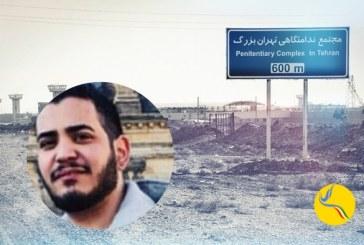 مرگ یک زندانی در زندان بزرگ تهران بر اثر ابتلا به کرونا و محرومیت از درمان؛ امیرحسین مرادی با تست مثبت همچنان محبوس در زندان است