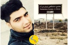 صابر رضایی، از بازداشت شدگان آبان ماه، محروم از حق درمان در زندان بزرگ تهران به سر میبرد