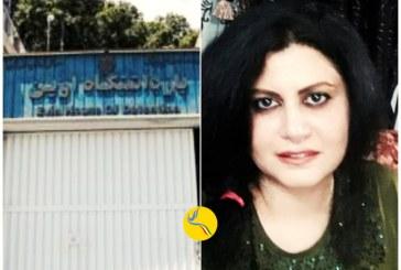 سمانه نوروز مرادی در قرنطینه زندان اوین با یک زندانی بیمار با علائم ابتلا به کرونا همبند شده است