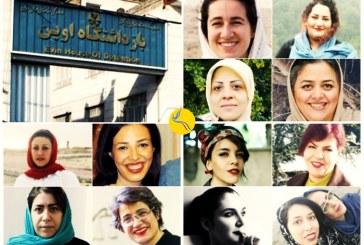 محرومیت شماری از زندانیان بند زنان زندان اوین از حق دریافت مرخصی