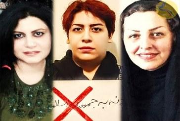گزارشی از وضعیت وخیم جسمانی سه تن از زنان محبوس در زندان اوین