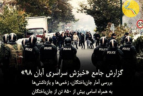 اعتراضات آبان ۹۸؛ دستکم ۳۰۰۰ کشته و بیش از ۱۹ هزار بازداشتی/ اسامی ۸۰۰ تن از شهدای آبان خونین