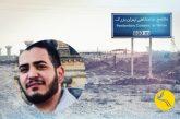انتقال امیرحسین مرادی، از بازداشتشدگان اعتراضات آبان۹۸، به بازداشتگاه اداره آگاهی شاپور